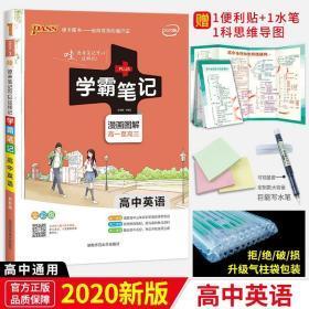16学霸笔记--高中英语(通用版)