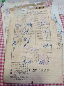 1985昆明铁路局代用票