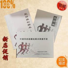 新店促销 叶颖华 《肌筋膜松解术+松解手册+扳机点》一套三本高清彩色定制版