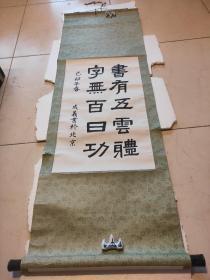 """""""书有五云体,字无百日功""""/隶书"""