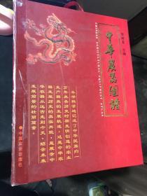 中华农器图谱(1-3卷全)