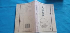 成语故事(下册)——中国古典文化精华1
