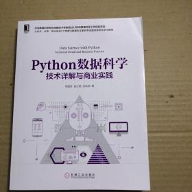 Python数据科学:技术详解与商业实践
