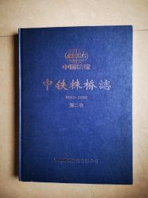 株洲桥梁厂史:(铁道部株洲桥梁厂厂志 1958-1987  +  中铁株桥志 1988--2008 )
