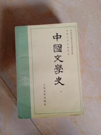 中国文学史 1.2.3