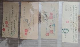 """解放初,中茶公司单据4份,内容不同中国茶叶股份有限公司是世界500强之一中粮集团有限公司(COFCO)成员企业,总部设在北京,是由原中国茶叶进出口公司改制设立。2017年已更名为中国茶叶有限公司,简称""""中茶公司""""。前身为中国茶业公司,成立于1949年11月,是中华人民共和国最早成立的全国性专业公司"""