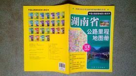 中国公路里程地图分册系列-湖南省公路里程地图册