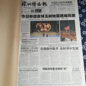 深圳特区报 2010年4月(21-30日)