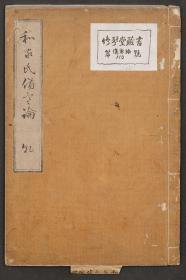 《康平本伤寒论》,张仲景著,是一部阐述外感及其杂病治疗规律的专著,因流传到日本,康平三年(1060年)由侍医丹波雅忠抄录,故后人称为《康平本伤寒论》,是据其抄录时代而命名。《和家氏伤寒论》是和气朝臣嗣成于贞和2年(1346年)根据康平本钞本。本店此处销售的为宣纸线装原大复制本