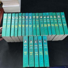 世界文明史 全24册(缺两册)