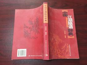 中国江湖隐语辞典