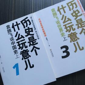 历史是个什么玩意儿1+3:袁腾飞说中国史 上 袁腾飞说世界史 上