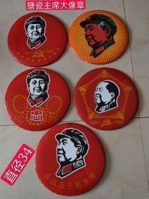 文革时期主席大像章 搪瓷挂盘 四个 红色博物馆收藏品  尺寸品相如图特价300元一个