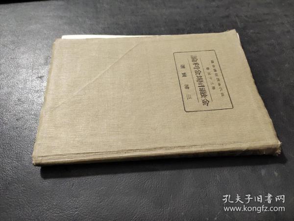 金融市场金利论 日文