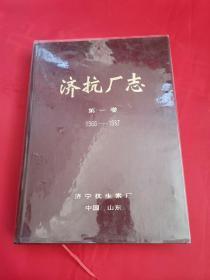 济抗厂志 第一卷(1966-1987)
