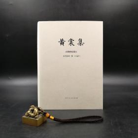 黄裳集·《清代版刻一隅(汇编本) 》毛边本,赠刘运来设计编号藏书票一枚(布面精装,一版一印)