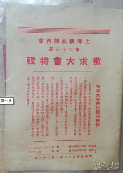 1947年精武体育会微求大会特辑,薄册子