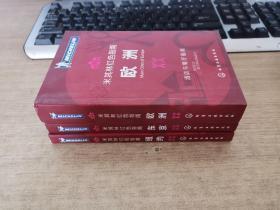 米其林红色指南:欧洲;东京;纽约;【3本合售】