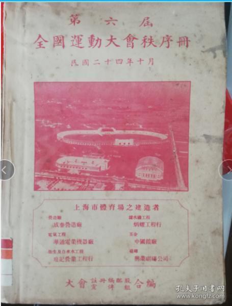 1935年第六届全国运动会秩序册,大厚册