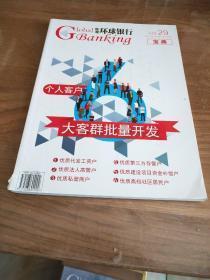纵观环球银行 2017年第5期 【左下角破损】