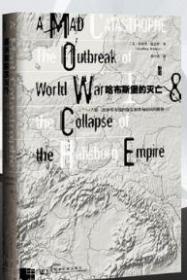 正版社科文献出版 甲骨文丛书《哈布斯堡的灭亡:一次世界大战的爆发和奥匈帝国的解体》美]杰弗里·瓦夫罗著