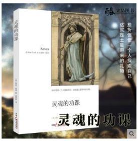 北京立品 灵魂的功课 (英)格林 著,胡因梦译 占星心灵学