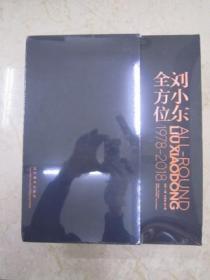 刘小东全方位1978-2018 辽美8开 9787531480341
