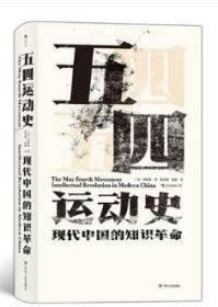 正版 后浪汗青堂丛书001 五四运动史:现代中国的知识革命 精装 周策纵等著 中国近代史 研究五四运动了解近代中国历史书籍