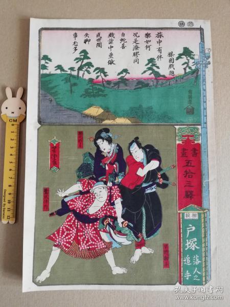 原作 浮世绘 木版画 书画五十三驿·户塚 歌川芳虎 大判 1872