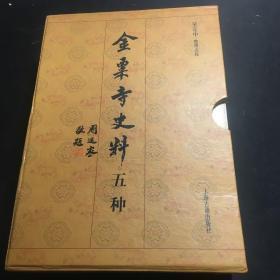 金粟寺史料五种(有涵套)