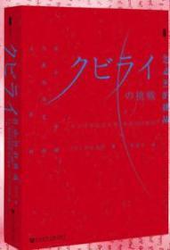 正版社科文献历史书籍 甲骨文丛书:忽必烈的挑战/蒙古帝国与世界历史的大转向 [日] 杉山正明著 亚洲史