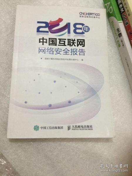 中国互联网网络安全报告2018