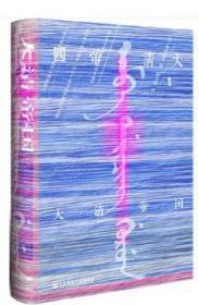 正版社科文献历史书籍 甲骨文丛书:大清帝国 [日] 增井经夫著 中国史 清史