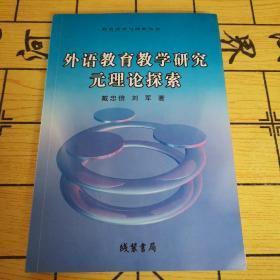 外语教育教学研究元理论探索 (教育改革与创新丛书)