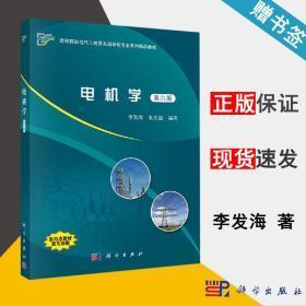 电机学 李发海 第六版 电气工程 自动化 电气自动化 科学出版社 9787030601384 书籍
