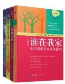 正版图书 世图心理学书籍 海灵格文集4册:爱的序位 在爱中升华 心灵之药 谁在我家 海灵格家庭系统排列 家庭治疗