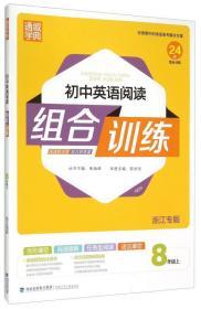 通城学典:初中英语阅读组合训练(八年级上 浙江专版)