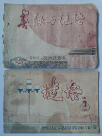 谜语  1977.1/3(2本合售)  福州市工人文化宫业余灯谜组编