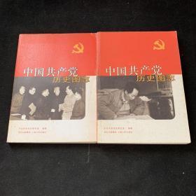 中国共产党历史图志1,2