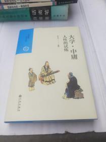 人性的试炼:大学中庸(中国历代经典宝库第一辑03)