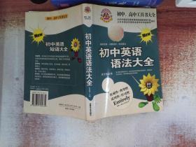 初中、高中工具书大全:新编初中英语语法大全