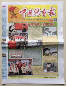 中国儿童报 2020年 5月18日 第3214期 本期8版 邮发代号:1-90