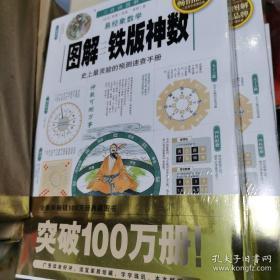图解 铁版神数   正版现货 全新塑封!!!