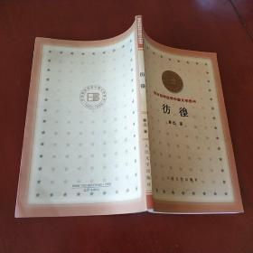 彷徨 / 百年百种优秀中国文学图书 鲁迅 著 人民文学出版社 正版现货 实物拍图