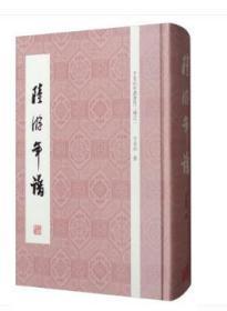 上海古籍 于北山年谱著作三种之一:陆游年谱 于北山 著