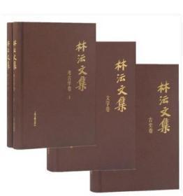 正版书 林沄文集3种4册(文字卷+古史卷+考古学卷上下册) 上海古籍出版社