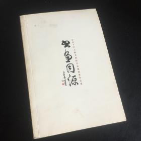 正版现货 书画同源---2012上海书画院名家邀请作品展 只出1000册