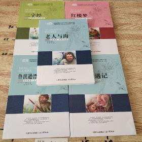 老人与海+木偶奇遇记+鲁滨逊漂流记+三字经+红楼梦(5册合售)