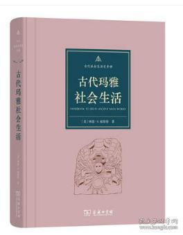 正版图书 商务印书馆 古代玛雅社会生活(古代社会生活史手册) 林恩·V.福斯特 著