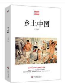 华东师范大学 乡土中国 费孝通著 研究中国乡土社会,传统文化与社会结构,认识中国国情的杰作 了解中国文化书籍